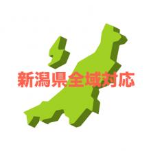 新潟県内全域対応